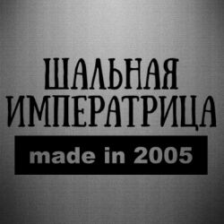 Наклейка Made in 2005