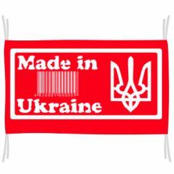 Прапор Made in Ukraine штрих-код