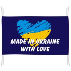 Прапор Made in Ukraine with Love