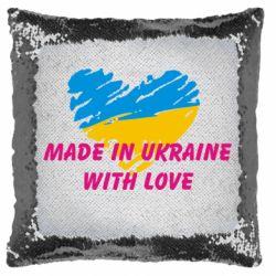 Подушка-хамелеон Made in Ukraine with Love