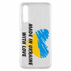 Чехол для Huawei P20 Pro Made in Ukraine with Love - FatLine