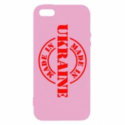 Чохол для iphone 5/5S/SE Made in Ukraine