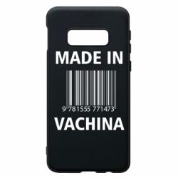 Чехол для Samsung S10e Made in vachina