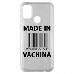 Чехол для Samsung M30s Made in vachina