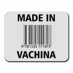 Коврик для мыши Made in vachina