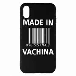 Чехол для iPhone X/Xs Made in vachina