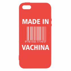 Чехол для iPhone5/5S/SE Made in vachina