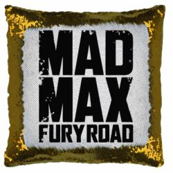 Подушка-хамелеон MadMax