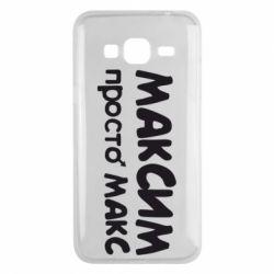 Чехол для Samsung J3 2016 Максим просто Макс