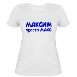 Женская футболка Максим просто Макс - FatLine