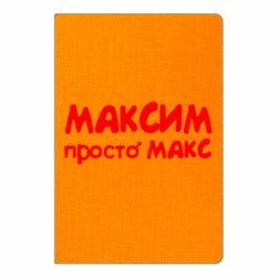 Блокнот А5 Максим просто Макс