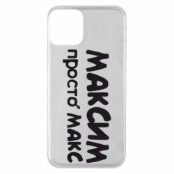 Чехол для iPhone 11 Максим просто Макс
