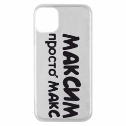 Чехол для iPhone 11 Pro Максим просто Макс
