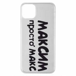 Чехол для iPhone 11 Pro Max Максим просто Макс