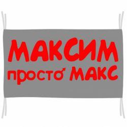 Флаг Максим просто Макс