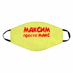Маска для лица Максим просто Макс
