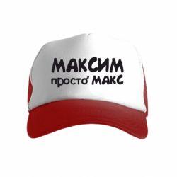 Детская кепка-тракер Максим просто Макс