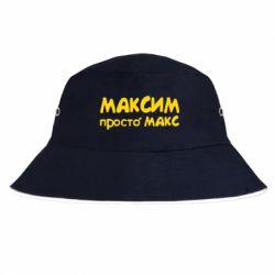 Панама Максим просто Макс