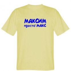 Мужская футболка Максим просто Макс - FatLine