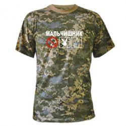 Камуфляжная футболка Мальчишник - FatLine
