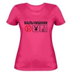 Женская футболка Мальчишник