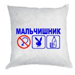 Подушка Мальчишник - FatLine