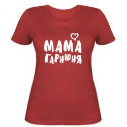 Женская футболка Мама красивая