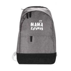Рюкзак міський Мама гарнюня