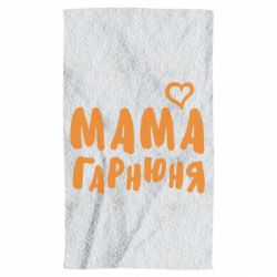 Рушник Мама гарнюня