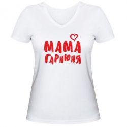 Жіноча футболка з V-подібним вирізом Мама гарнюня