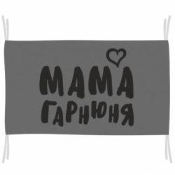 Прапор Мама гарнюня
