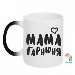 Кружка-хамелеон Мама гарнюня