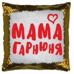 Подушка-хамелеон Мама гарнюня
