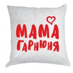 Подушка Мама гарнюня