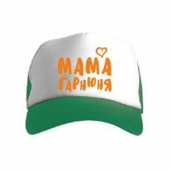 Дитяча кепка-тракер Мама гарнюня