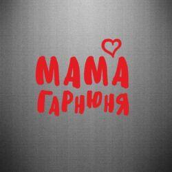 Наклейка Мама гарнюня