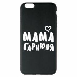 Чохол для iPhone 6 Plus/6S Plus Мама гарнюня