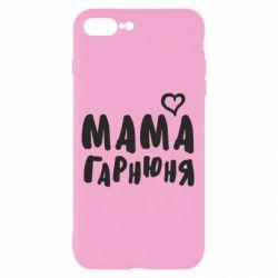 Чохол для iPhone 8 Plus Мама гарнюня