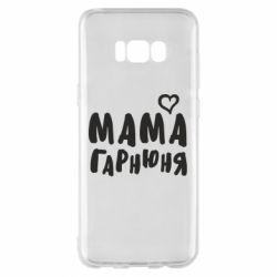 Чохол для Samsung S8+ Мама гарнюня