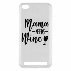 Чехол для Xiaomi Redmi 5A Mama need wine