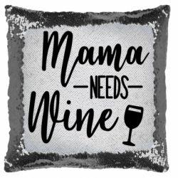 Подушка-хамелеон Mama need wine