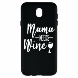 Чехол для Samsung J7 2017 Mama need wine
