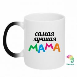 Кружка-хамелеон Мама - FatLine