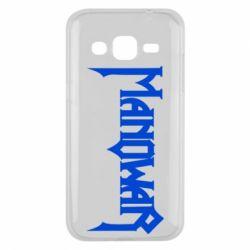 Чохол для Samsung J2 2015 Manowar
