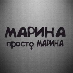 Наклейка Марина просто Марина - FatLine