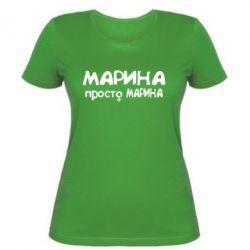 Женская футболка Марина просто Марина - FatLine
