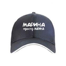 кепка Марина просто Марина