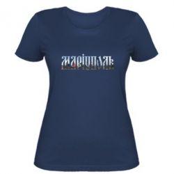 Женская футболка Маріуполь - FatLine