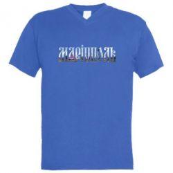Мужская футболка  с V-образным вырезом Маріуполь - FatLine