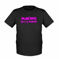 Детская футболка Мария просто Маша - FatLine